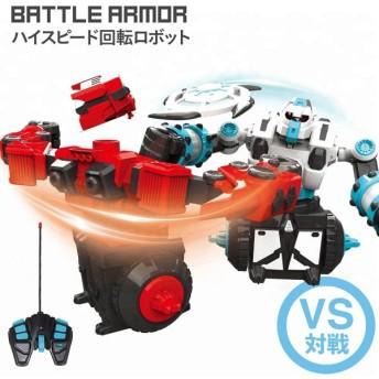 ラジコン ロボット 対戦型 おもちゃ 子供 ハイスピード回転 バトルアーマー 2体セット 動く