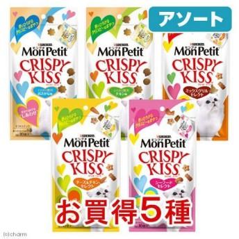 お得なアソート モンプチ(MonPetit)猫用 クリスピーキッス 5種5袋 ネスレ日本
