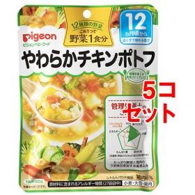 ピジョンベビーフード 野菜1食分 やわらかチキンポトフ (100g5コセット)