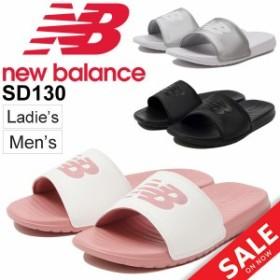シャワーサンダル レディース メンズ ニューバランス newbalance スライドサンダル スポーツサンダル D幅 ビッグロゴ スポサン シャワサ