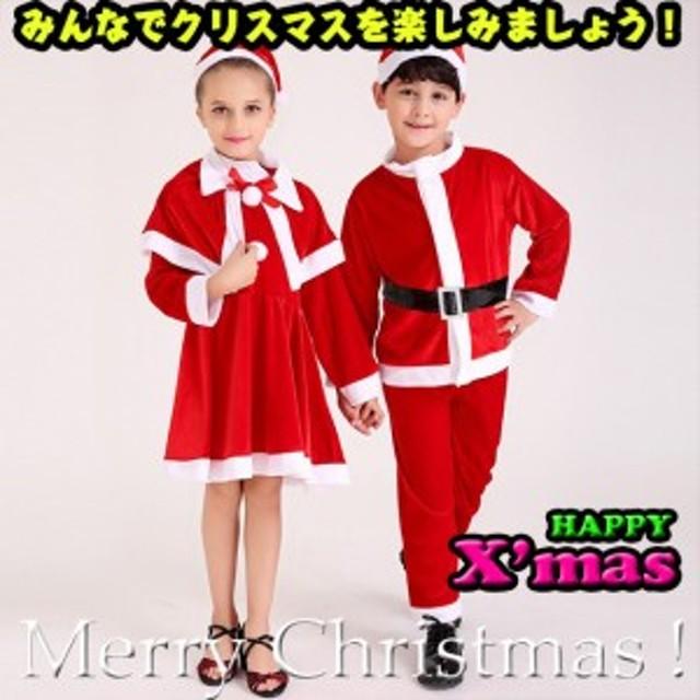 送料無料 クリスマス 仮装 コスプレ コスチューム 可愛い サンタクロース 男の子 女の子 サンタ 変装 上下セット