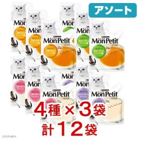アソート モンプチ スープ 魚介 40g 4種各3袋 キャットフード モンプチ ネスレ 関東当日便