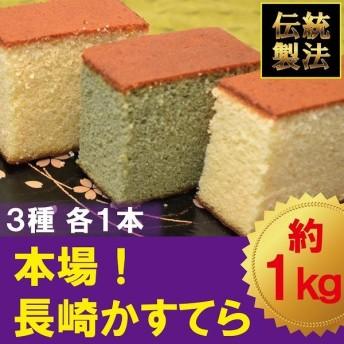 【送料無料】業務用 格安!長崎産かすてら 3種(プレーン・レモン・よもぎ) 1