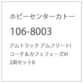 ホビーセンターカトー (再生産)(N) 106-8003 Amfleet I Phase VI Coach & Cafe 2両セット 返品種別B
