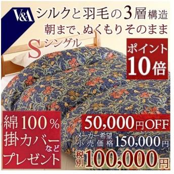 羽毛布団 シングル 掛カバーなど豪華特典付 日本製 ロマンス小杉 掛け布団 ダウン90% DP360 ウィリアム・モリス 寝具