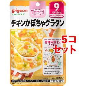 ピジョンベビーフード 食育レシピ チキンかぼちゃグラタン (80g5コセット)
