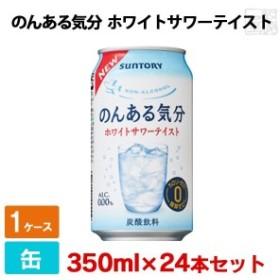 のんある気分 ホワイトサワーテイスト 350ml 24缶セット(1ケース)  サントリー ノンアルコール