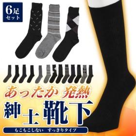 ◆期間限定200円引き◆紳士 靴下 ビジネス 冬用 あったか 発熱 メンズ 6足セット◆1199円 ⇒ 999円◆