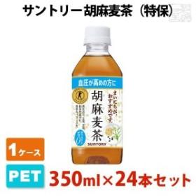 サントリー 胡麻麦茶 特保 ペットボトル 350ml 24本セット 麦茶 1ケース