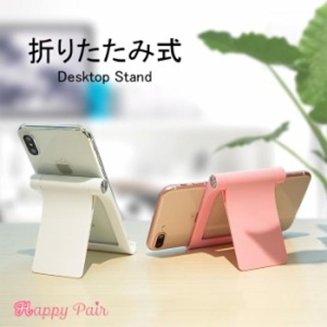 スマホスタンド 卓上 スマートフォンスタンド ピンク ホワイト タブレット用 折りたたみ 角度調整可能 収納簡単 ホルダー ケース 収納 ス