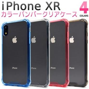iPhoneXR ケース 耐衝撃構造 ハイブリッド PCクリア背面×ソフトTPUバンパー 選べる4色 スマホカバー メール便発送