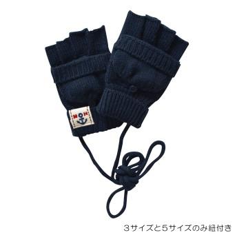 ミキハウス 【アウトレット】手袋 紺