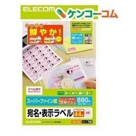 エレコム さくさくラベル クッキリ ホワイト EDT-TI44 ( 480枚入 )/ エレコム(ELECOM)