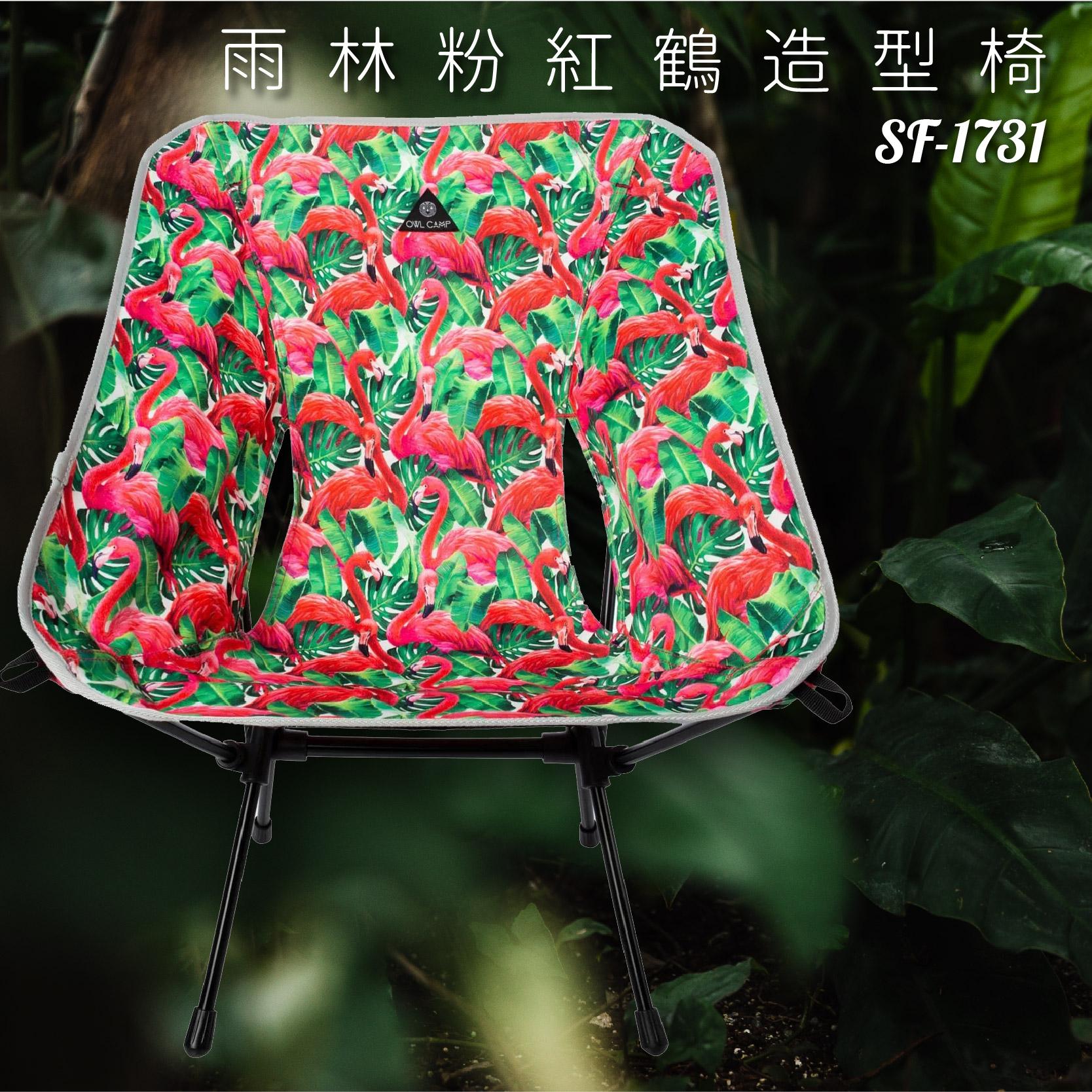 好想去旅行!印花椅 SF-1731 雨林紅鶴 露營椅 摺疊椅 收納椅 沙灘椅 輕巧 時尚 旅行 假期 鋁合金 機能布