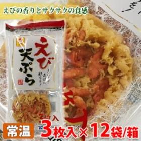 東洋水産 えび天ぷら 3枚入り×12袋入り(1箱)