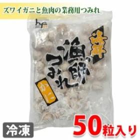 海鮮 漁師つみれ(かに)50粒入りパック 約600g