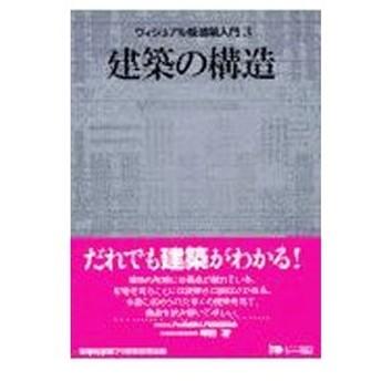ヴィジュアル版建築入門 3/ヴィジュアル版建築入門編集委員会