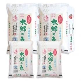 【30年産米】契約栽培【冷温貯蔵米】水郷の恵コシヒカリ5kg×2袋・2kg×2袋