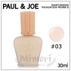 【送料無料】PAUL&JOE ポール&ジョー モイスチュアライジング ファンデーション プライマー S # 03 30ml