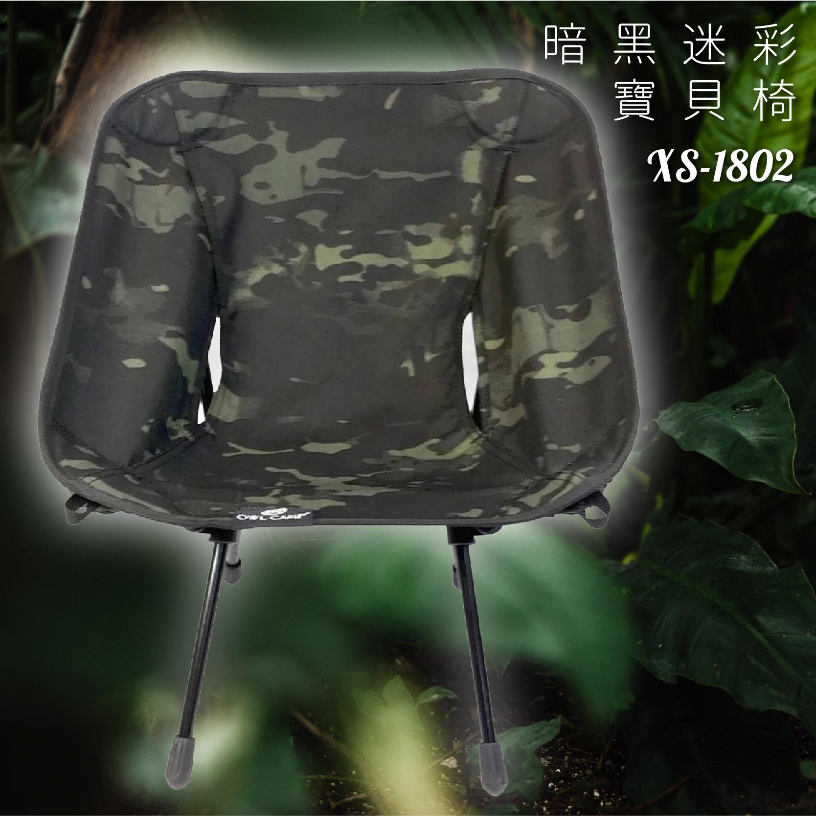 好想去旅行!寶貝椅 XS-1802 暗黑迷彩 露營椅 摺疊椅 收納椅 沙灘椅 輕巧 時尚 旅行 假期 鋁合金 機能布