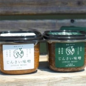 無添加の生きた味噌2種【じんさい味噌 ギフトハーフセット】