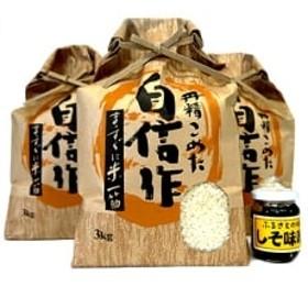 【平成30年度産】 佐渡産こしひかり3kg×3袋(精米)+しそ味噌100セット
