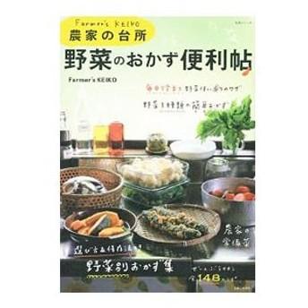 Farmer's KEIKO農家の台所野菜のおかず便利帖/Farmer's KEIKO