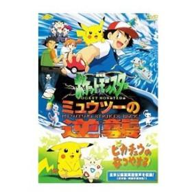 DVD/劇場版ポケットモンスター ミュウツーの逆襲 完全版/ピカチュウのなつやすみ