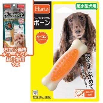 ハーツデンタル ボーン 超小型犬用おもちゃ 獣医師との共同商品+チューデント 超小型犬用 1本