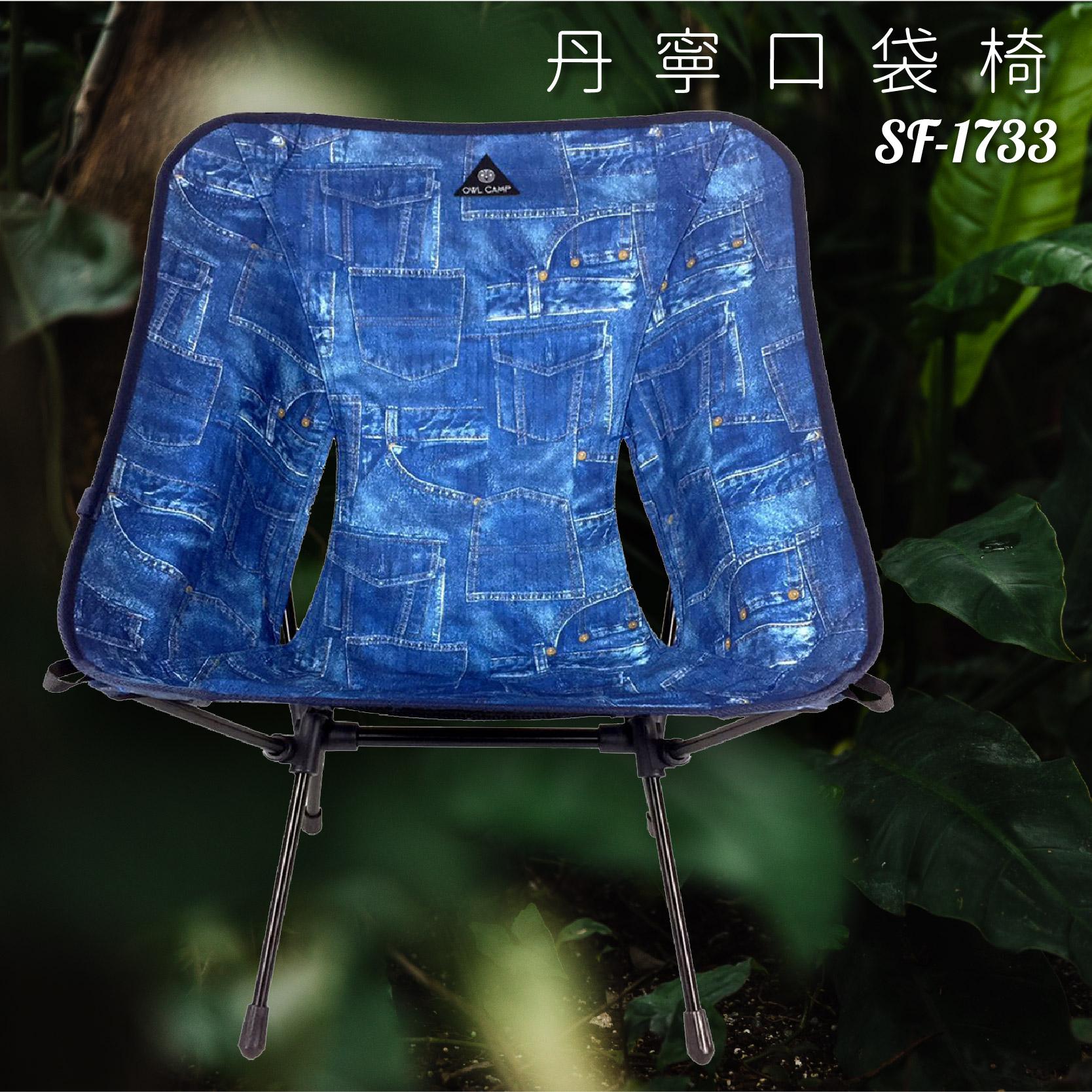 好想去旅行!印花椅 SF-1733 丹寧口袋 露營椅 摺疊椅 收納椅 沙灘椅 輕巧 時尚 旅行 假期 鋁合金 機能布