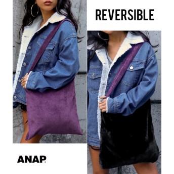 【セール開催中】ANAP(アナップ)リバーシブルフェイクファーバッグ