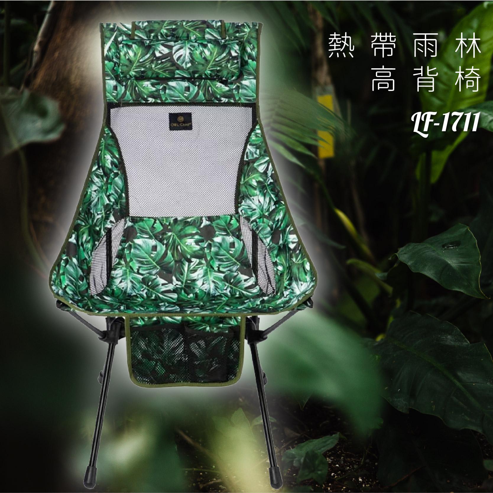 好想去旅行!高背椅 LF-1711 熱帶雨林 露營椅 摺疊椅 收納椅 沙灘椅 輕巧 時尚 旅行 假期 鋁合金 機能布