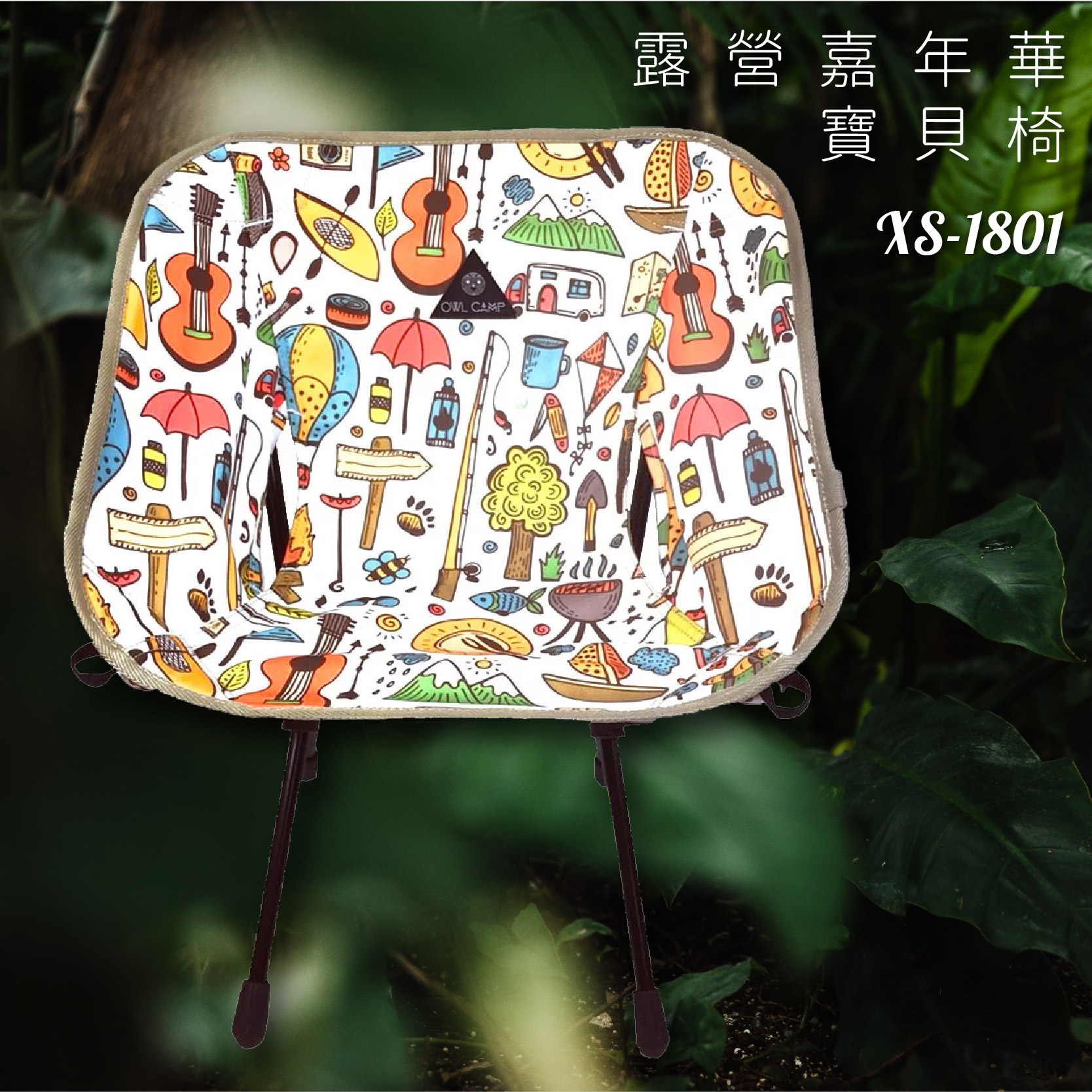 好想去旅行!寶貝椅 XS-1801 露營嘉年華 露營椅 摺疊椅 收納椅 沙灘椅 輕巧 時尚 旅行 假期 鋁合金 機能布