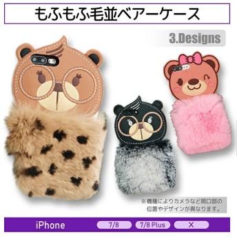 【おまけ付き】iphone7 7Plus iPhone8 iPhone8Plus iPhoneX iPhoneXS 携帯ケース 耐衝撃 スマホケース フクロウ モコモコ 毛皮 かわいい 動物 アニマル