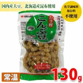 お手軽 こんぶ豆 130g