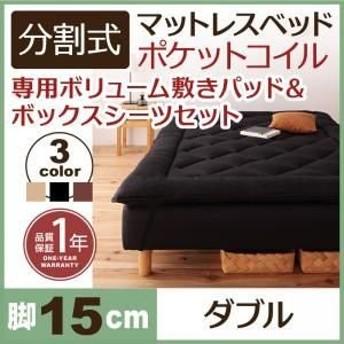 脚付きマットレスベッド 分割式 ダブルベッド 専用敷きパッドセット ポケットコイルマットレスタイプ 脚15cm ダブル