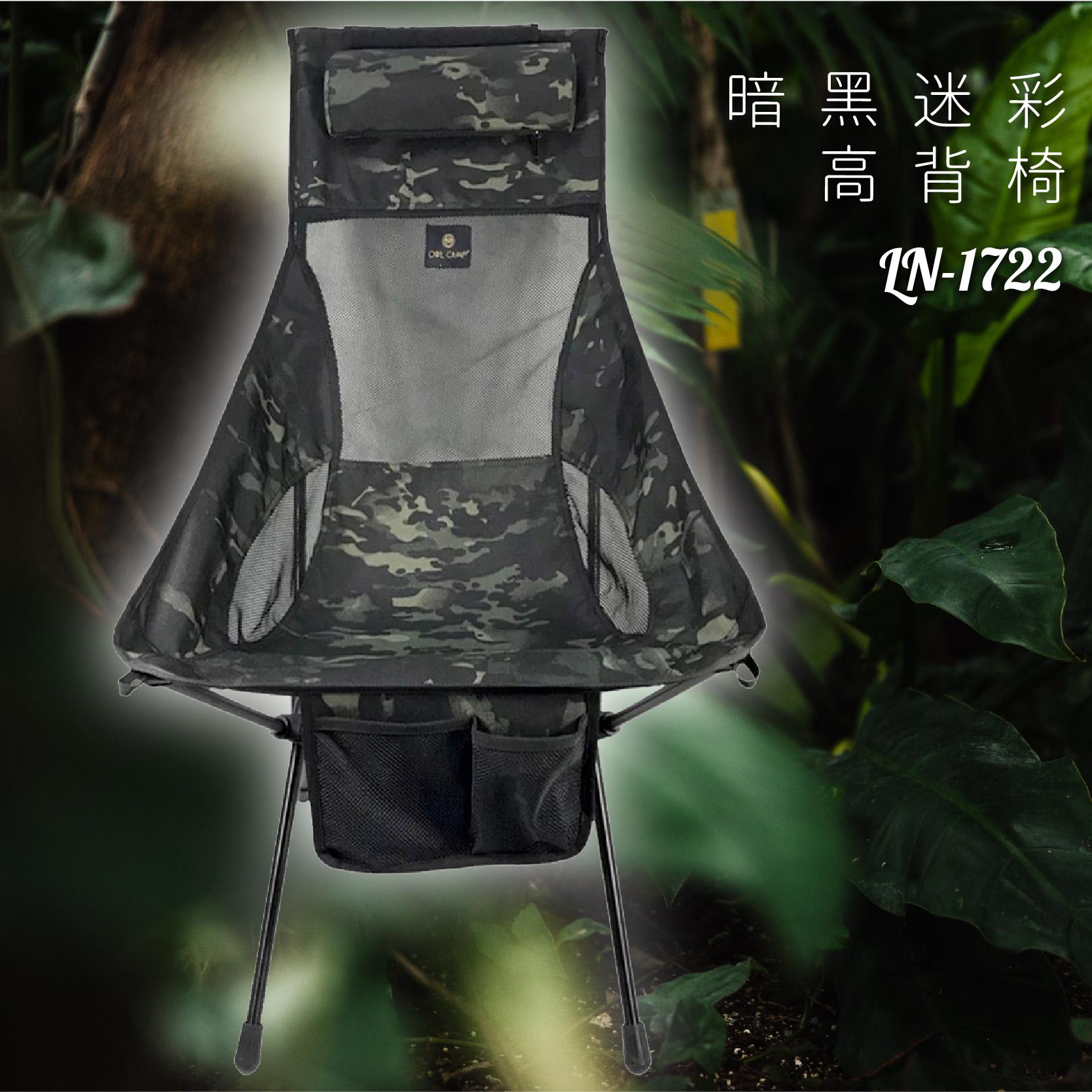 好想去旅行!高背椅 LN-1722 暗黑迷彩 露營椅 摺疊椅 收納椅 沙灘椅 輕巧 時尚 旅行 假期 鋁合金 機能布