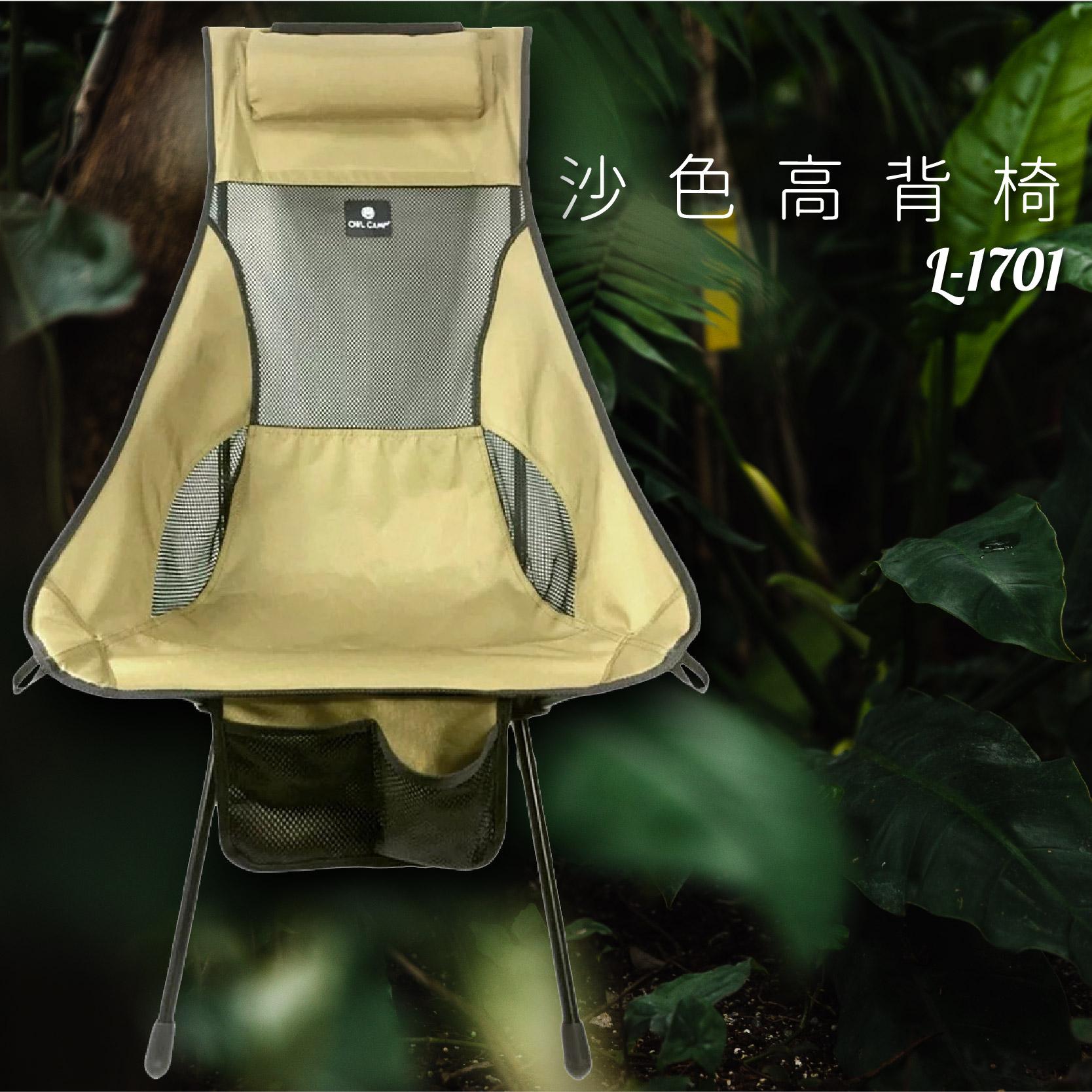 好想去旅行!高背椅 L-1701 沙色 露營椅 摺疊椅 收納椅 沙灘椅 輕巧 時尚 旅行 假期 鋁合金 機能布