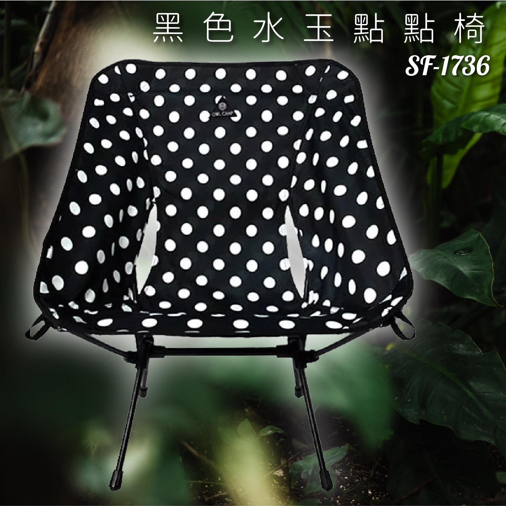好想去旅行!印花椅 SF-1736 黑水玉點點 露營椅 摺疊椅 收納椅 沙灘椅 輕巧 時尚 旅行 假期 鋁合金 機能布