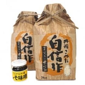 【平成30年度産】 佐渡産こしひかり2kg×2袋(精米)+しそ味噌100gセット