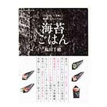 海苔ごはん/福田千穂(1967〜)