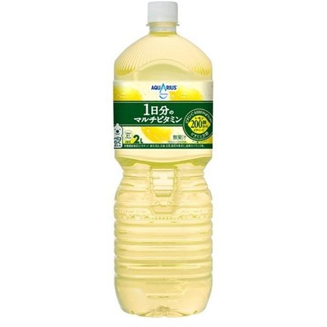 コカ・コーラ アクエリアス 1日分のマルチビタミン 2L ペットボトル 1ケース(6本)