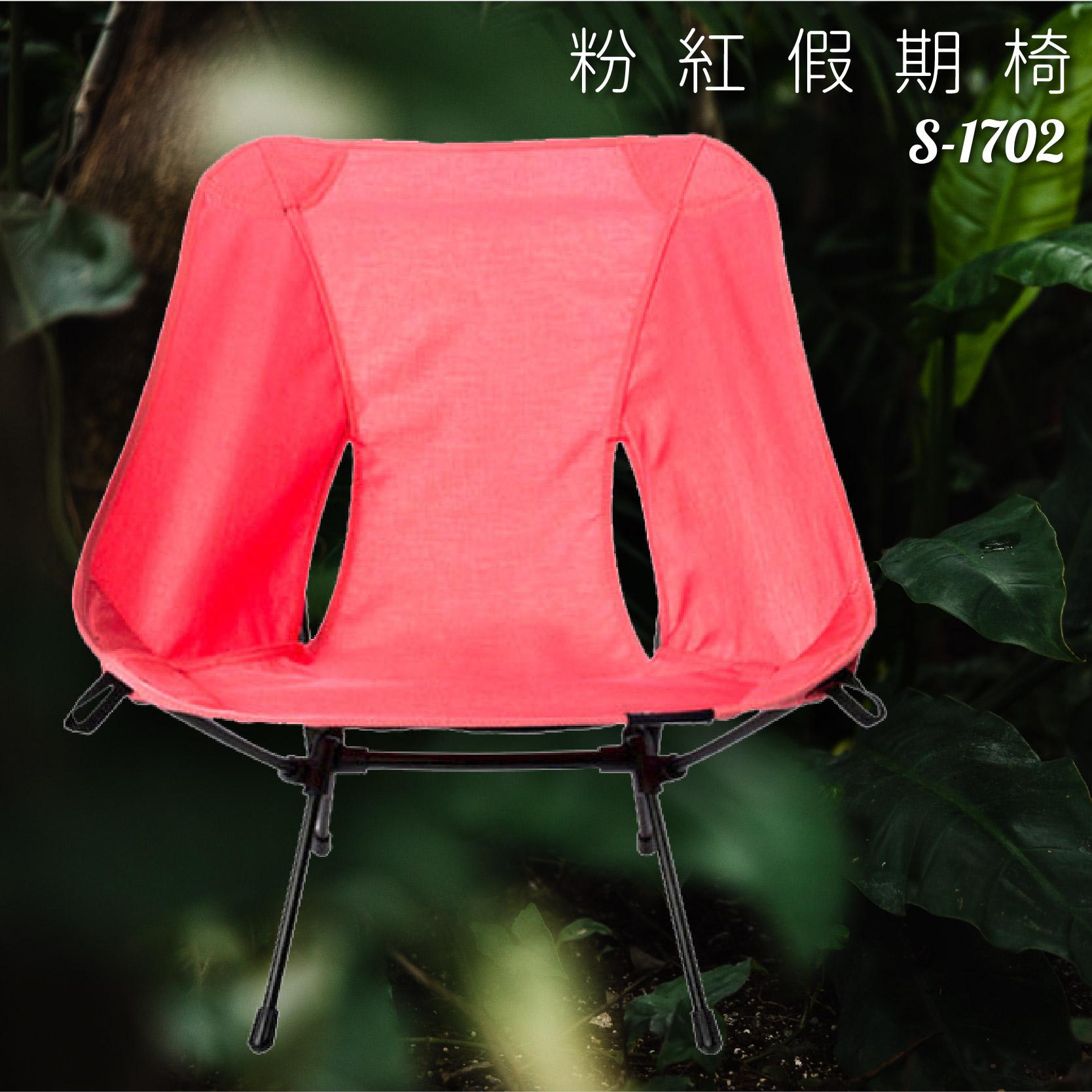 好想去旅行!經典椅 S-1702 粉紅假期 露營椅 摺疊椅 收納椅 沙灘椅 輕巧 時尚 旅行 假期 鋁合金 機能布
