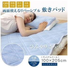 敷きパッド シングル洗える 冷感 涼感 接触冷感 消臭 部屋干し プレミアムクール 敷パッド 約100×205cm 代引不可