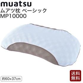 ムアツ枕 ベーシック MP10000 昭和西川 新生活