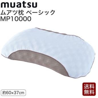 昭和西川 ムアツ枕 ベーシック MP10000 新生活