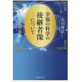 幸福の科学の後継者像について / 大川隆法 / 大川咲也加