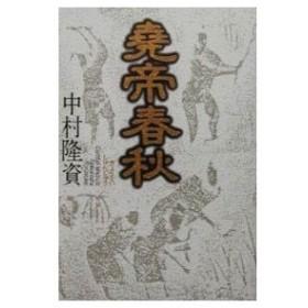 尭帝春秋/中村隆資