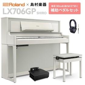 Roland ローランド 電子ピアノ 88鍵盤 LX706GP SR 補助ペダルセット 〔配送設置無料・代引不可〕〔別売り延長保証プラン:R〕