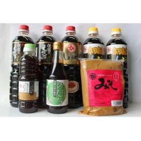 佐賀の美味しい醬油と味噌のセット